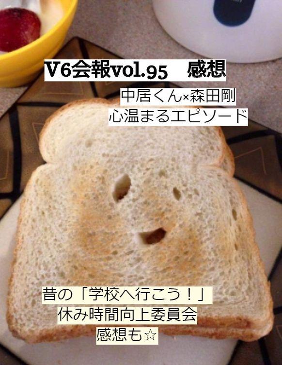 V6会報vol.95&学校へ行こう!