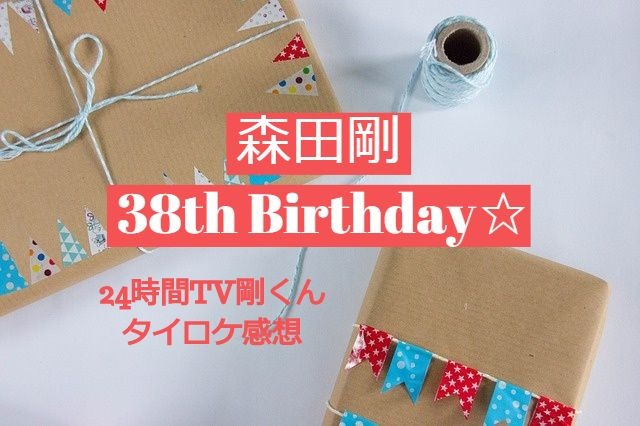 森田剛38th birthday