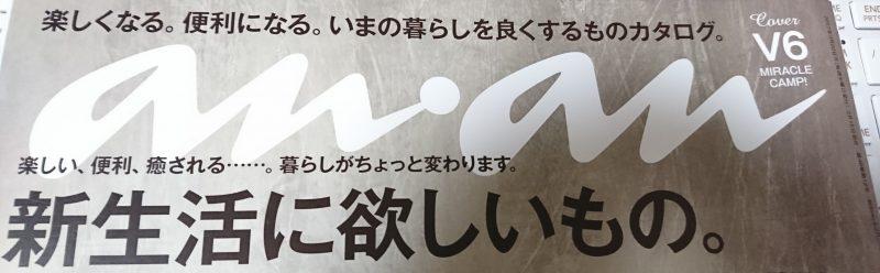 anan No.2045 表紙:V6