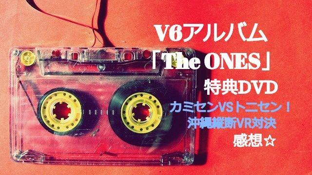 The ONES 特典DVD感想