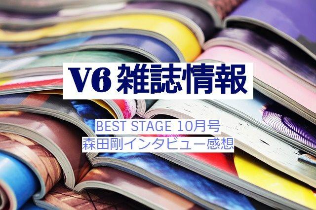 V6掲載雑誌情報