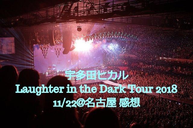 宇多田ヒカル Laughter in the Dark Tour 2018 11/22@名古屋感想