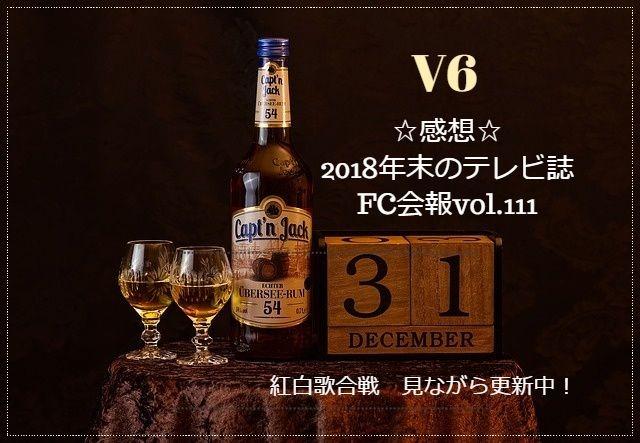 [V6]テレビ誌・会報の感想