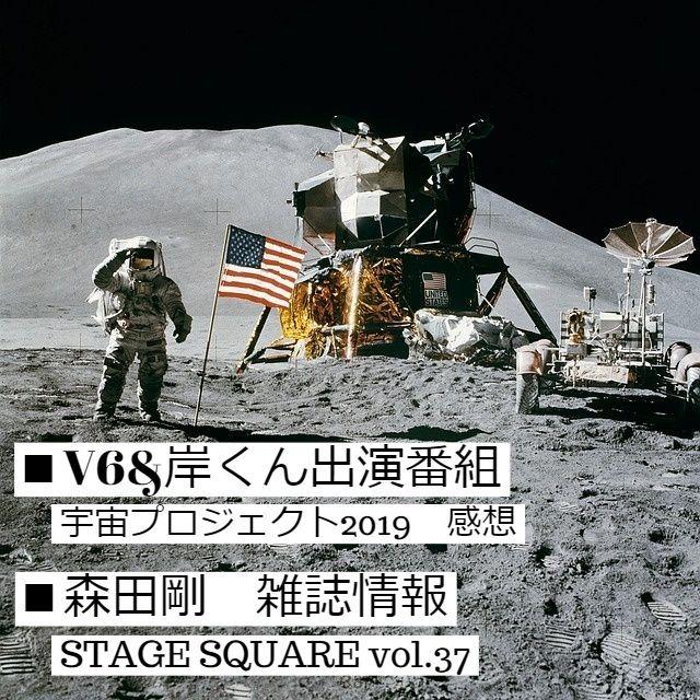 V6&岸優太 TV&雑誌情報