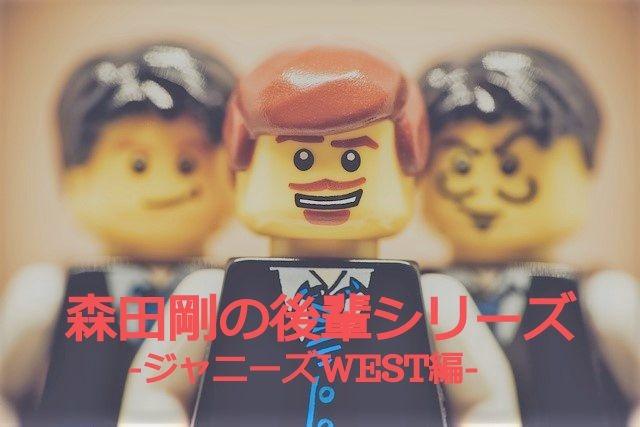 森田剛の後輩シリーズ ジャニーズWEST編