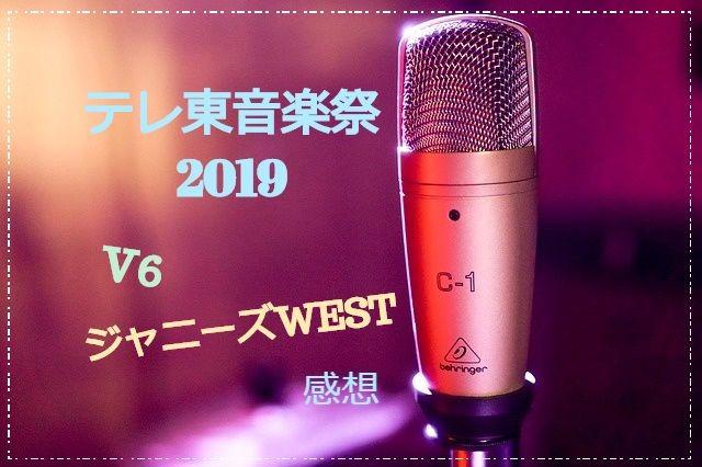 テレ東音楽祭2019感想