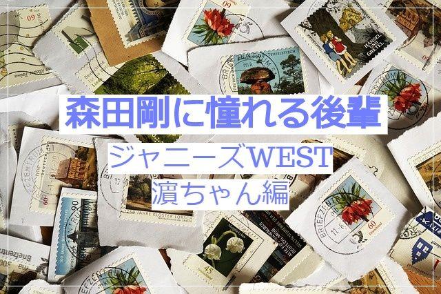 森田剛×ジャニーズWEST濵田