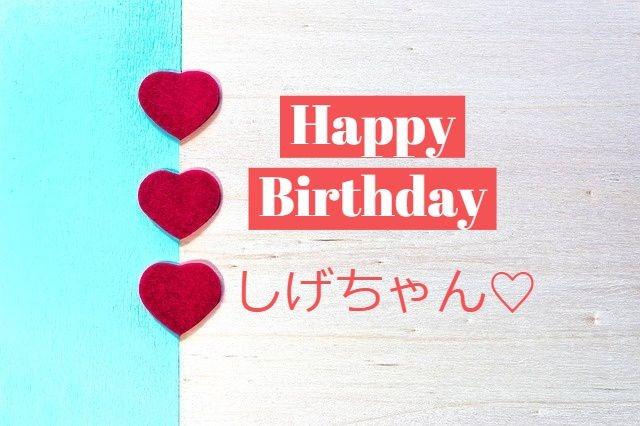 重岡birthday