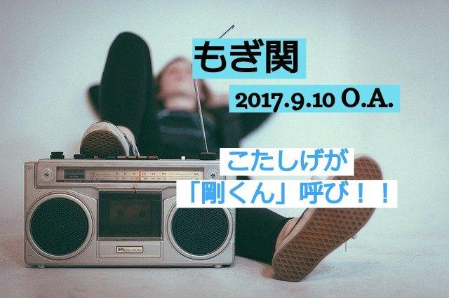 もぎ関17.9.10感想
