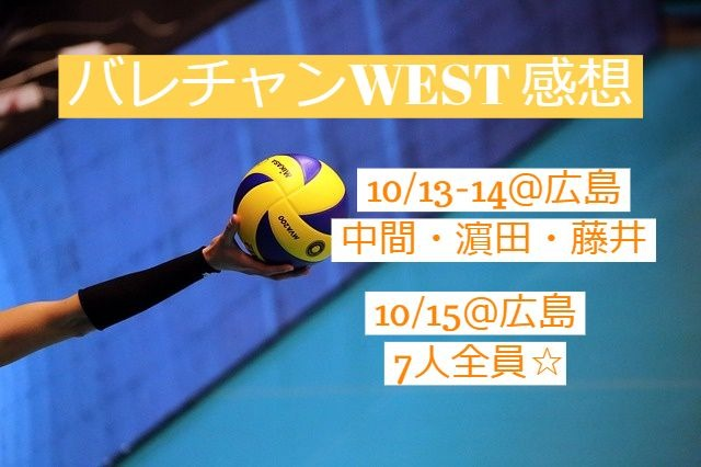 バレチャンWEST10/13-15感想