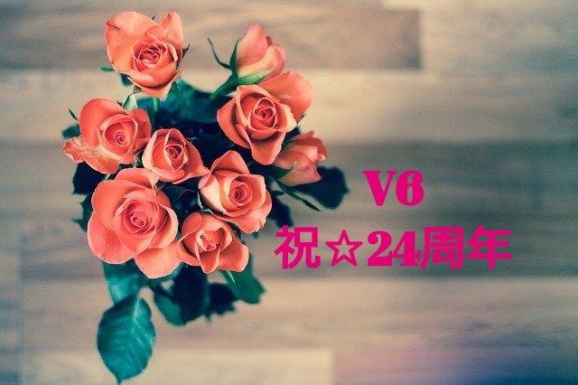 V6 24周年☆