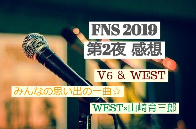 FNS2019感想