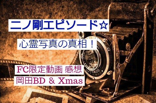 ニノ剛・FC限定動画