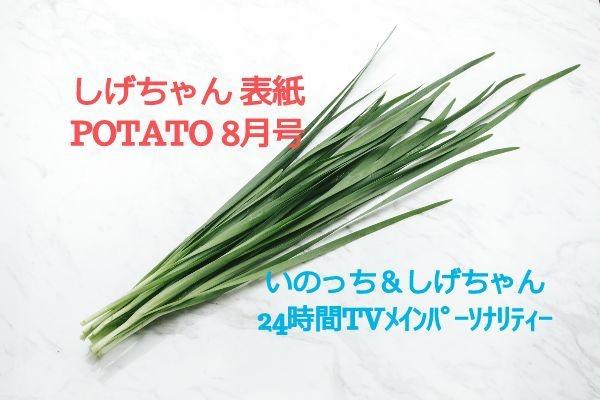重岡POTATO 24時間TV2020
